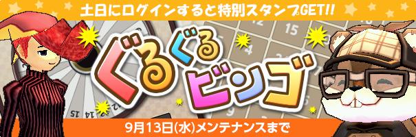 news_170823_bingo_kk01