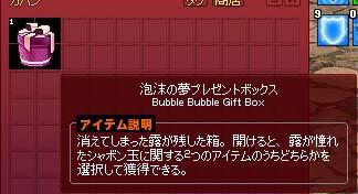 泡沫の夢プレゼントボックス