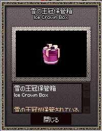 雪の王冠保管箱