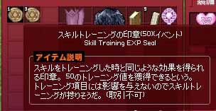 スキルトレーニングの印章