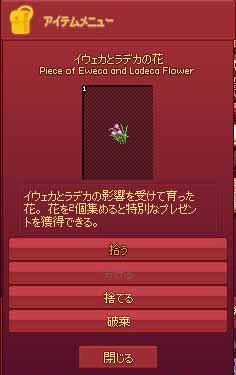 イウェカとラデカの花ω