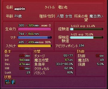 魔法攻撃67