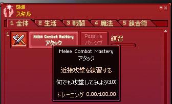 G14-07 アタック練習ロミオ
