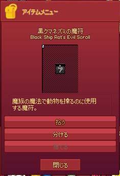黒クマネズミの魔符