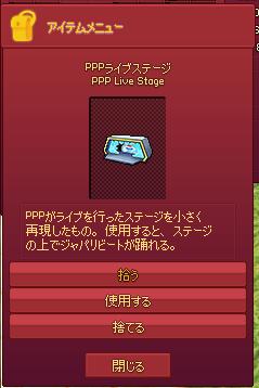 PPPライブステージ
