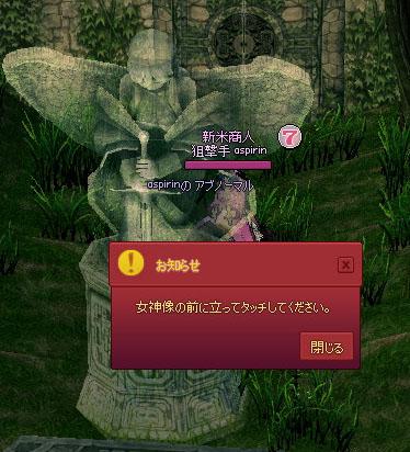 女神像の前に立ってタッチしてください。
