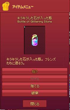キラキラした石が入った瓶
