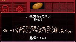G14-10 ナオにもらったパン