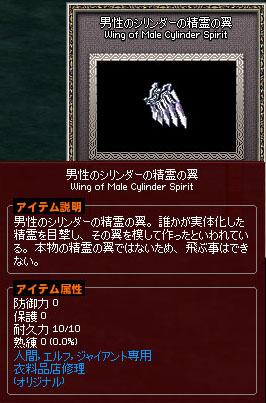 男性のシリンダーの精霊の翼