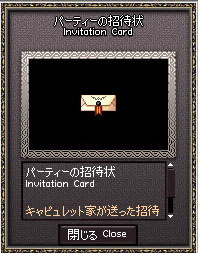 G14-21 パーティーの招待状