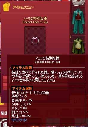 イェラの特別な鎌