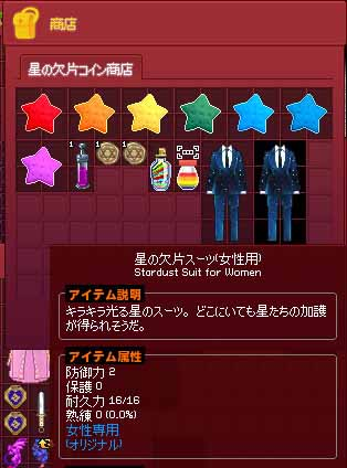 星の欠片スーツ(女性用)