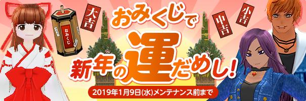 news_181226_omikuji_kr6
