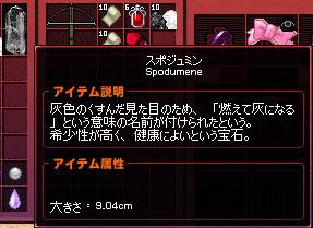 04cmスポジュミン