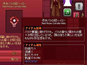 赤きバラの冠ヘイロー