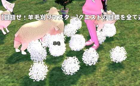 羊毛刈りマスター