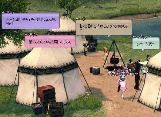 吟遊詩人キャンプ