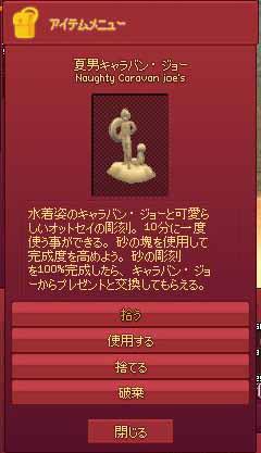 夏男キャラバン・ジョー