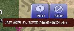 現在追跡している対象の情報を確認します。