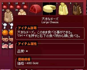 大きなチーズ480G
