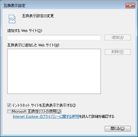 Microsoft 互換性リストの使用