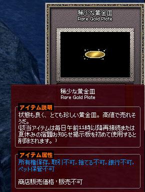 稀少な黄金皿