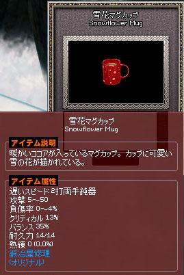 雪花マグカップ