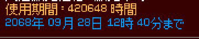 2068年