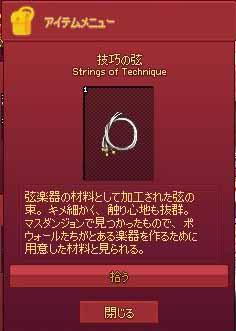 (,,゚Д゚)うの弦