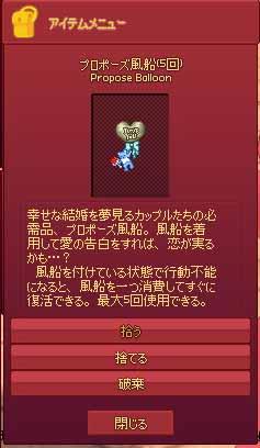 プロポーズ風船(5回)