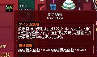 TownMural