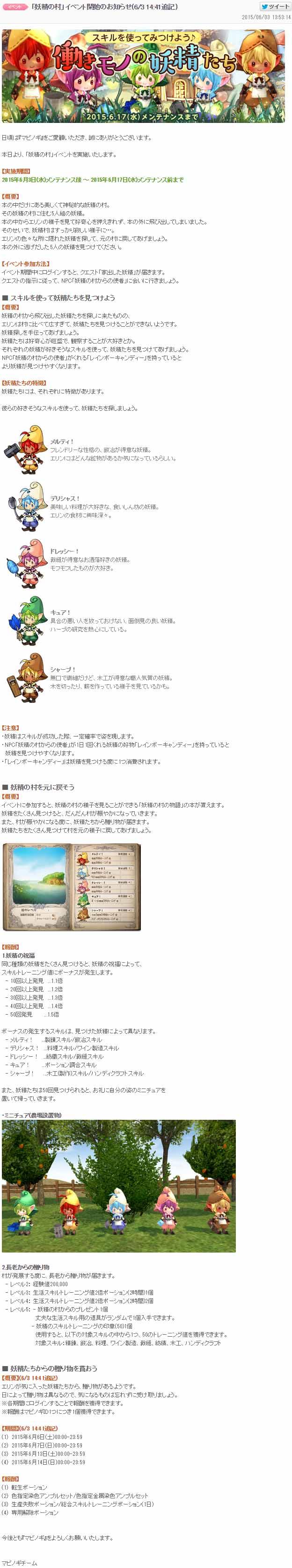 妖精の村イベント開始のお知らせ
