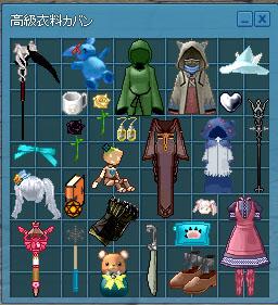 mabinogi_20130423_clothesbag