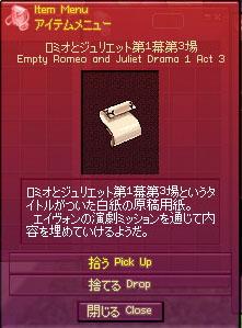 G14-03 ロミオとジュリエット第1幕第3場