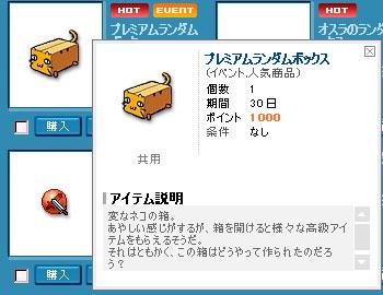 プレミアムランダムボックス(変なネコ)