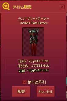 7万3000ゴールド
