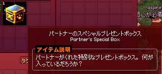 パートナーのスペシャルプレゼントボックス