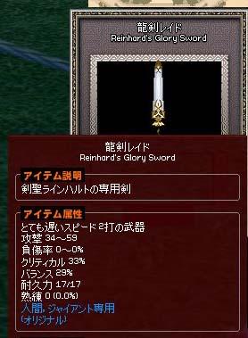 龍剣レイド…