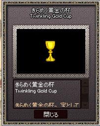 きらめく黄金の杯