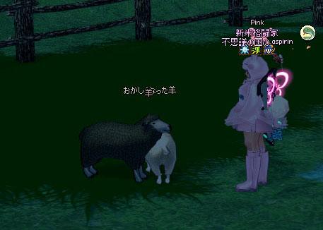 おかしくなった羊