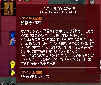 ザブキエルの楽譜集(3)
