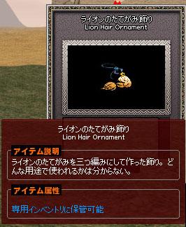 ライオンのたてがみ飾り
