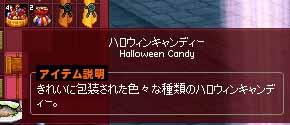ハロウィンキャンディーに似ている