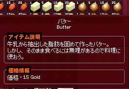 バターをセットする