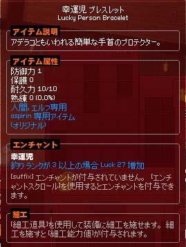 Luck27増加