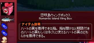 恋咲島ウィングボックス