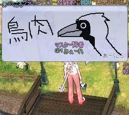 鳥肉あーくころ