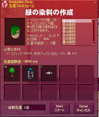 緑の染料の作成