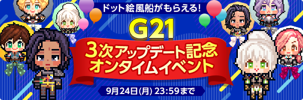 news_180919_g21ontime