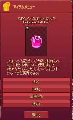 ハロウィンプレゼントボックス20